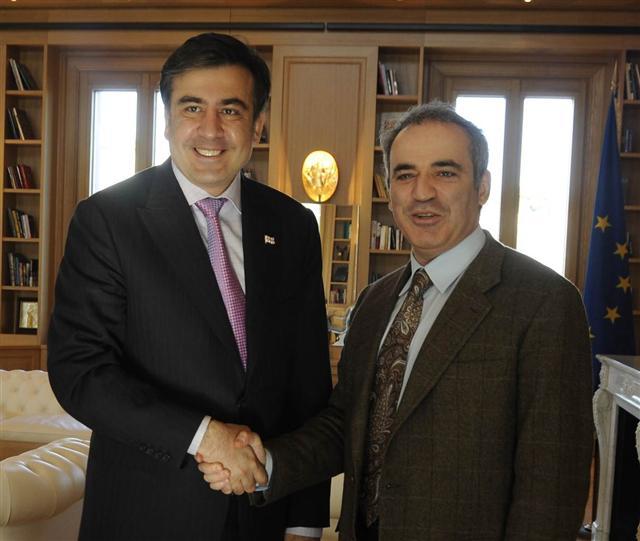 Каспаров и Саакашвили