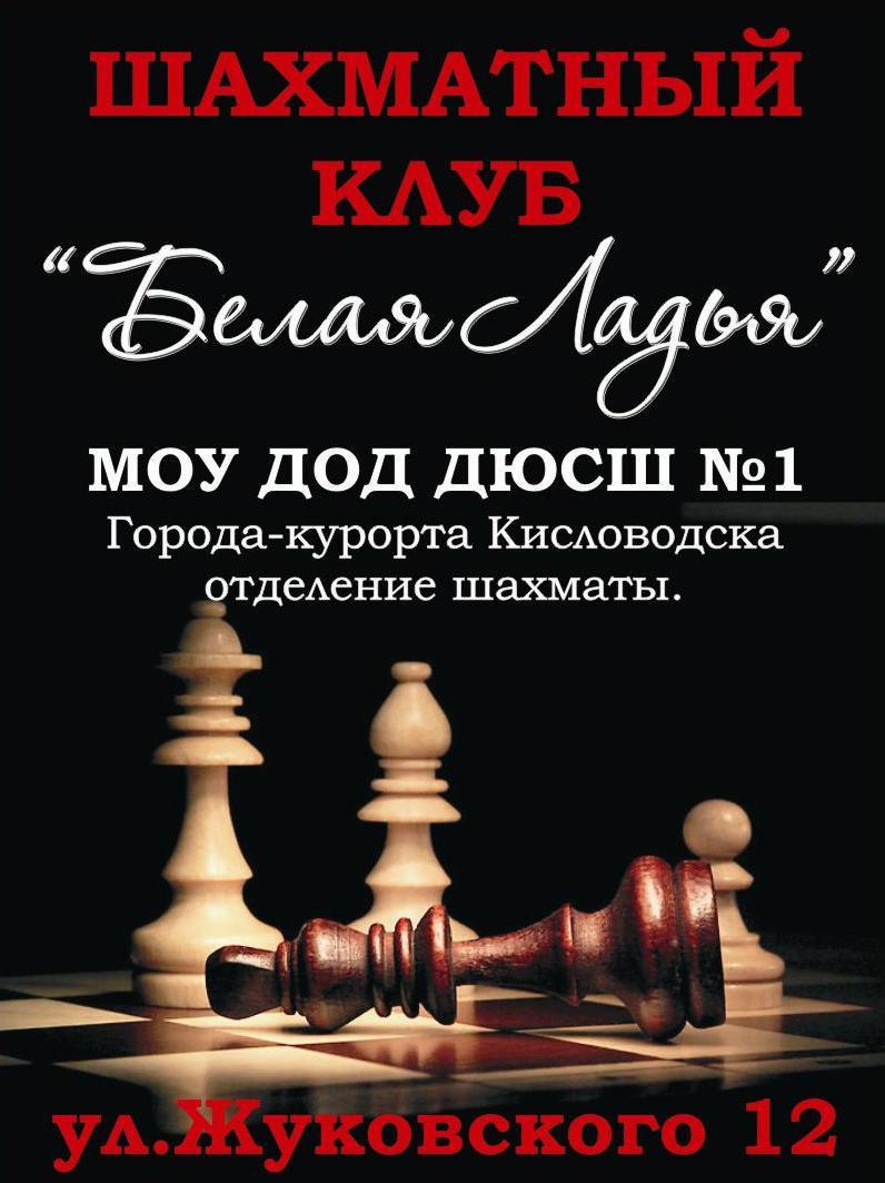 """Шахматный клуб """"Белая ладья'' г. Кисловодск ул. Жуковского 12"""