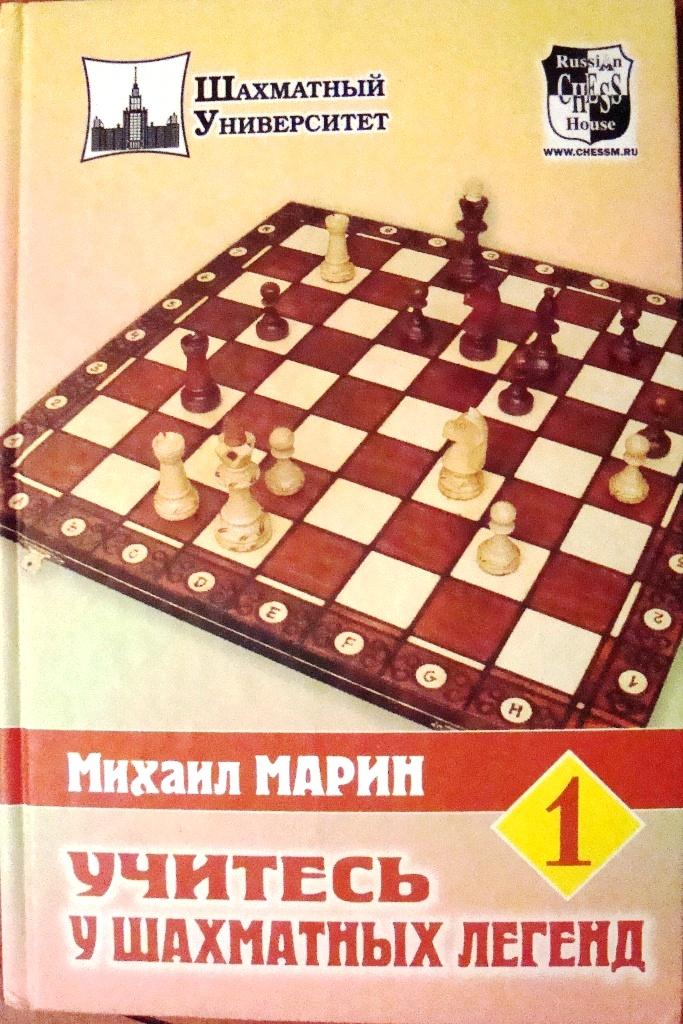 Марин рус 1 том