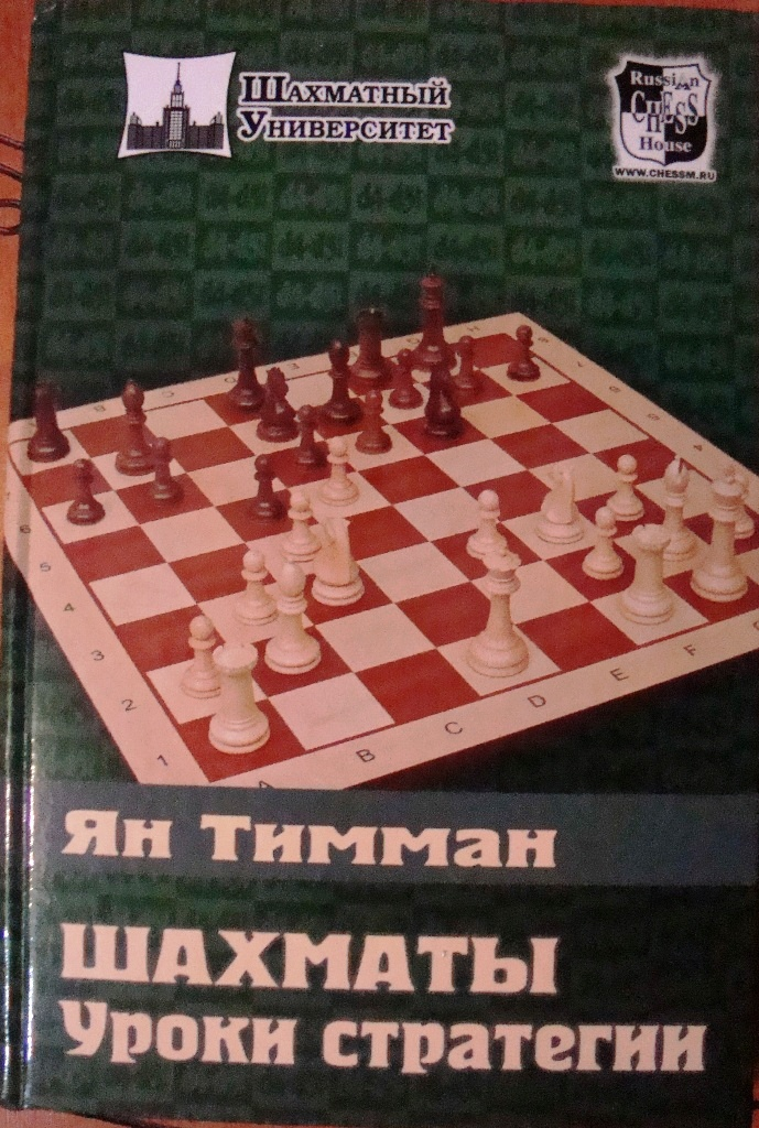 Тимман - рус