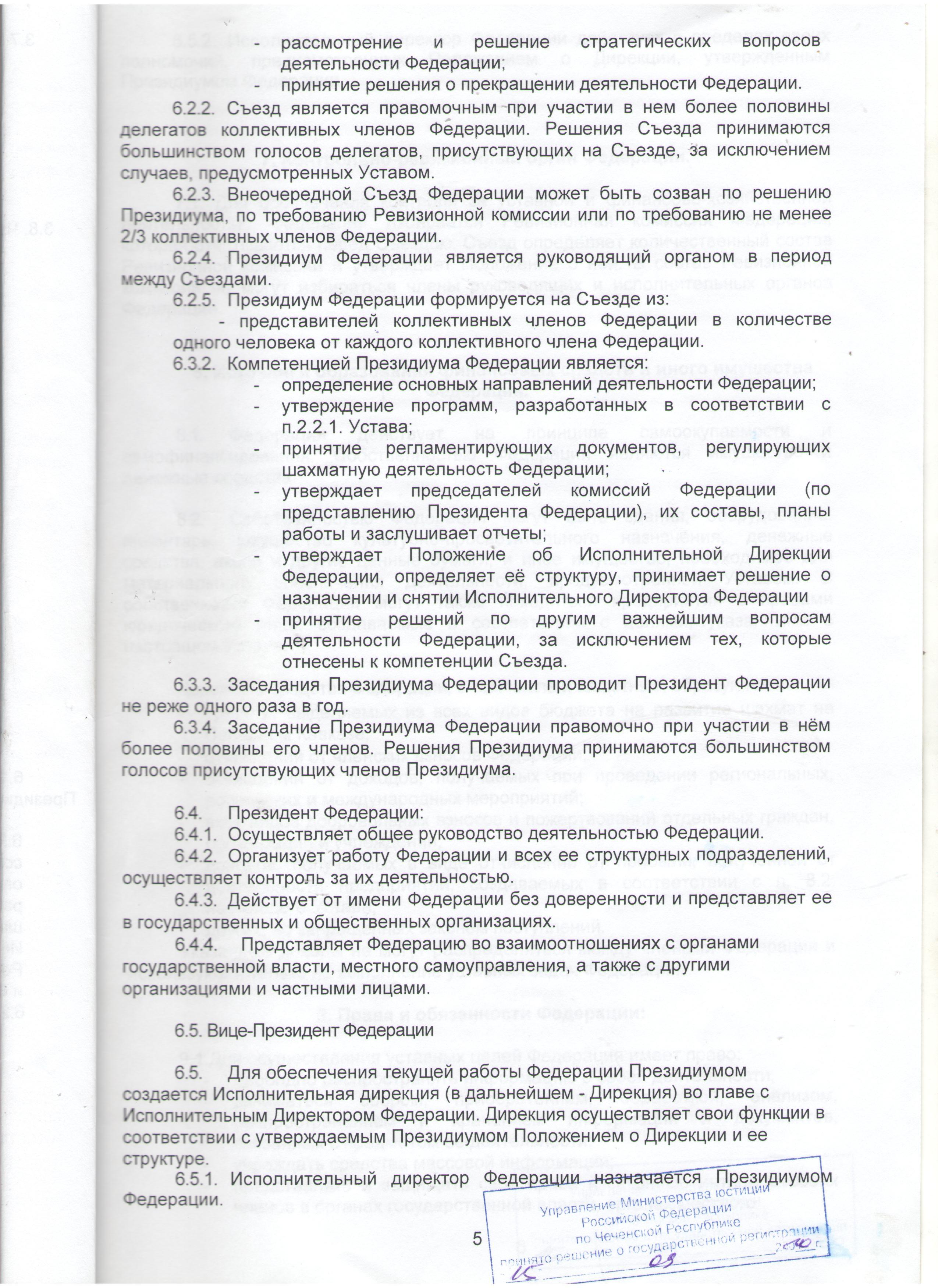 стр.5