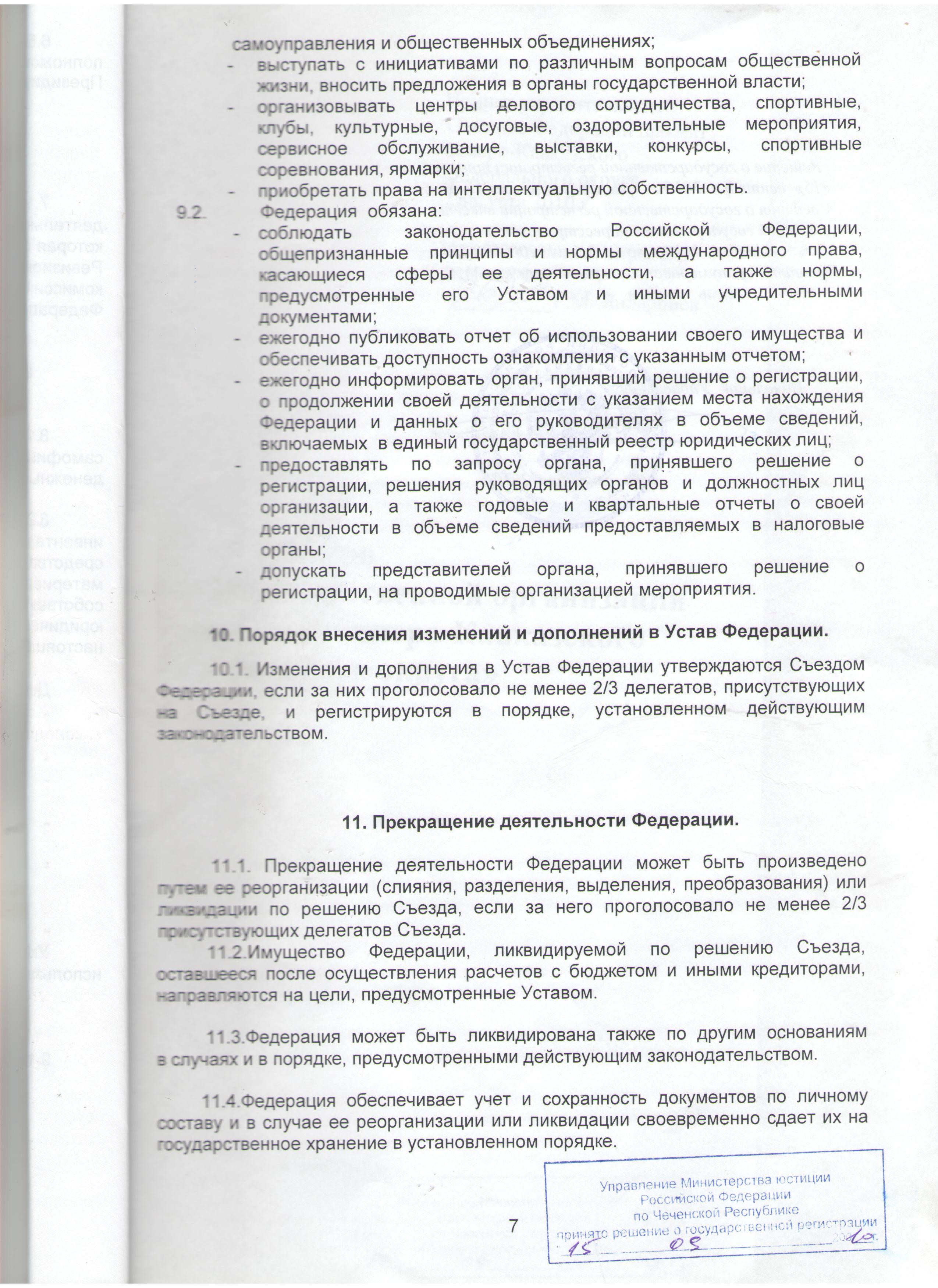 стр.7а