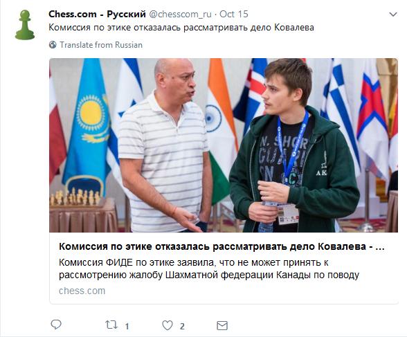 Screenshot-2017-10-24 Chess com - Русский ( chesscom_ru) Twitter-1