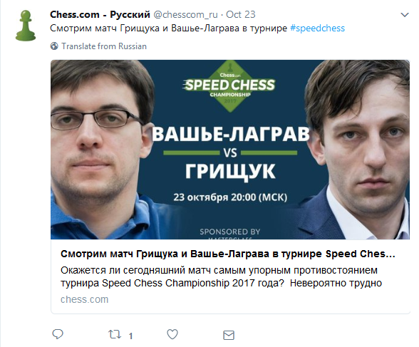 Screenshot-2017-10-24 Chess com - Русский ( chesscom_ru) Twitter