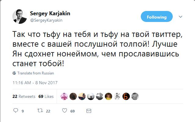 Screenshot-2017-11-9 Sergey Karjakin on Twitter Так что тьфу на тебя и тьфу на твой твиттер, вместе с вашей послушной толпо[...]
